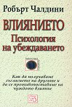 Влиянието. Психология на убеждаването - Робърт Чалдини - книга