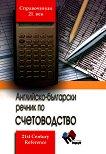 Английско-български речник по счетоводство - Питър Колин - помагало