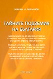 Тайните подземия на България - част 7 -