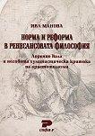 Норма и реформа в ренесансовата философия -
