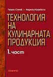 Технология на кулинарната продукция - част 1 - Георги Сомов, Недялка Краевска - учебник