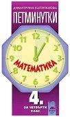 Петминутки - Математика за 4. клас -