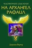 Чудотворните изцеления на Архангел Рафаил - Дорийн Върчу - книга