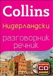 Collins: Нидерландски разговорник с речник -