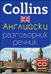 Collins: Британски английски разговорник с речник - книга