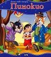 Моята първа приказка: Пинокио - книга