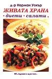 Живата храна - диети, салати - д-р Норман Уокър -