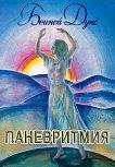 Паневритмия - Петър Дънов -