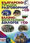 Българско - гръцки разговорник + CD - учебник