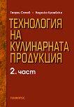 Технология на кулинарната продукция -  част 2 - Георги Сомов, Недялка Краевска -