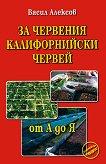 За червения калифорнийски червей: от А до Я - Васил Алексов -
