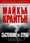 Състояние на страх - книга