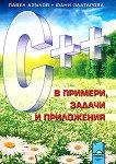 С ++ в примери, задачи и приложения - Павел Азълов, Фани Златарова - книга