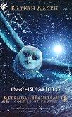 Легенда за пазителите - книга 1: Пленяването - Катрин Ласки -