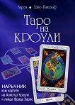 Таро на Кроули + Колода карти Таро на Кроули (Таро на Тот) - Акрон, Хайо Банцхаф -