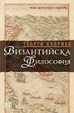 Византийска философия - книга