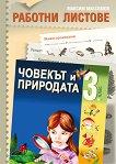 Работни листове по човекът и природата за 3. клас - Максим Максимов - помагало