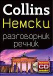 Collins: Немски разговорник с речник -