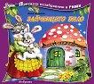 Приказки незабравими в рими - Зайченцето бяло - детска книга