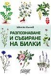 Разпознаване и събиране на билки - книга