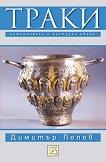 Траки. Исторически и културен обзор - Димитър Попов - книга
