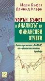 Уорън Бъфет и анализът на финансови отчети - книга