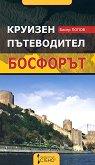 Круизен пътеводител: Босфорът - Бисер Попов - книга