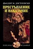 Престъпление и наказание - Фьодор М. Достоевски - книга