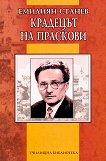 Крадецът на праскови - Емилиян Станев - книга