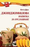 Джинджифилова напитка за отслабване - Олга Дан -