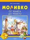 Моливко: От земята до небето : За деца в 3.група на детската градина - Петя Конакчиева -