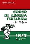 Corso di lingua Italiana per bulgari - parte 2 : Курс по италиански език за българи - част 2 - Vassilka Danceva - книга