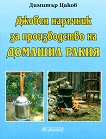 Джобен наръчник за производство на домашна ракия - книга