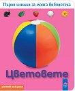 Първи книжки за моята библиотека: Цветовете - детска книга