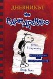Дневникът на един дръндьо - книга 1 - Джеф Кини -