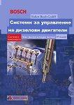 Системи за управление на дизелови двигатели -