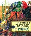 Патарак и рибок - Гео Милев -