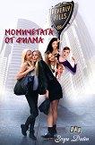 Момичетата от филма -