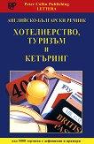 Английско-български речник: Хотелиерство, туризъм и кетъринг -