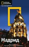 Пътеводител National Geographic: Мадрид - Ани Бенет - книга