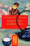 Китайски Загадки - Златното божество - книга