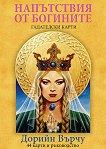 Напътствия от богините - 44 гадателски карти + ръководство - Дорийн Върчу -