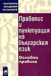 Правопис и пунктуация на българския език - основни правила - разговорник