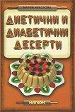 Диетични и диабетични десерти - Мария Николова -