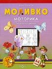 Моливко: Моторика За деца във 2.група на детската градина - книга за учителя