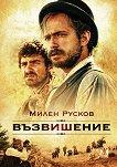 Възвишение - Милен Русков - книга