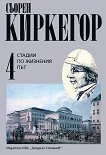 Стадии по жизнения път - том 4 - Сьорен Киркегор -
