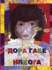 Някога - Дора Габе - книга