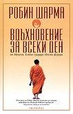Вдъхновение за всеки ден от Монаха, който продаде своето ферари - Робин Шарма -