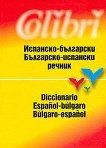 Испанско - български Българско - испански речник -